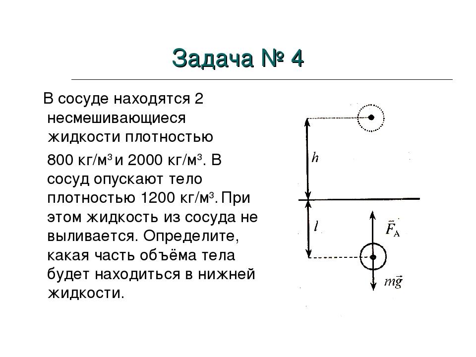 В сосуде находятся 2 несмешивающиеся жидкости плотностью 800 кг/м3 и 2000 кг...