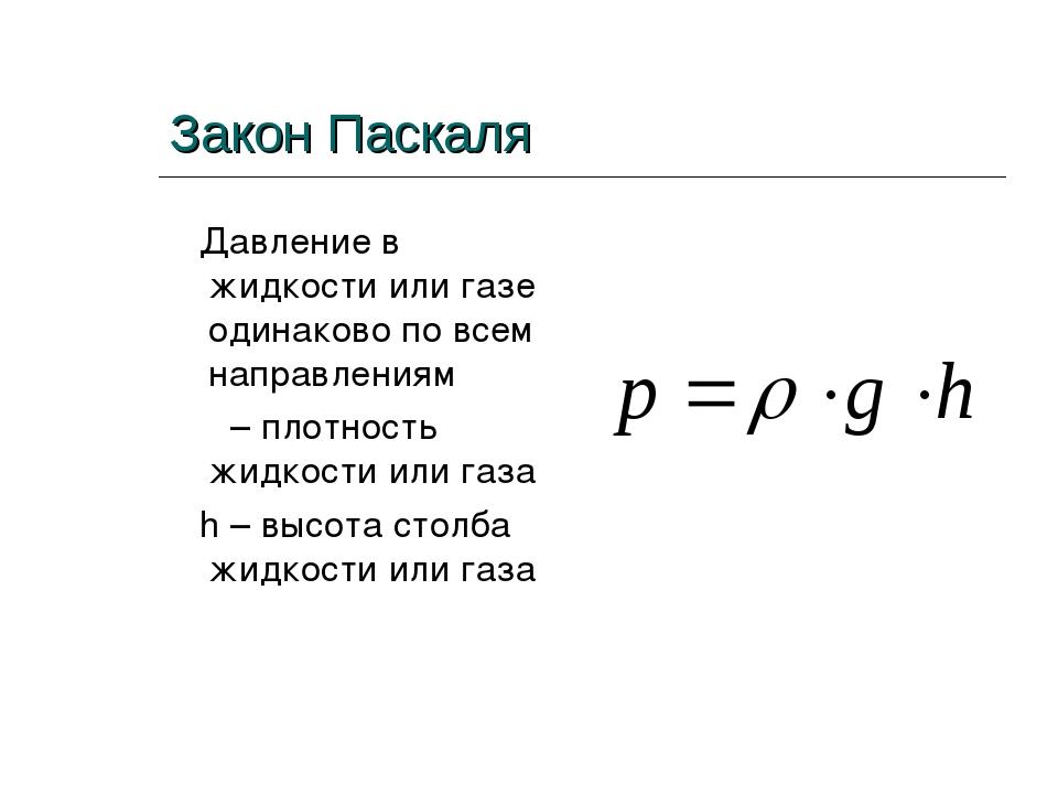 Закон Паскаля Давление в жидкости или газе одинаково по всем направлениям ρ –...