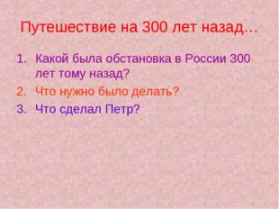 Путешествие на 300 лет назад… Какой была обстановка в России 300 лет тому наз