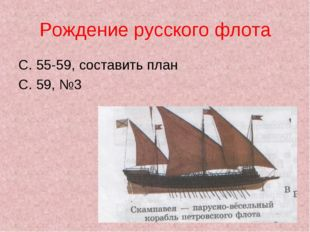 Рождение русского флота С. 55-59, составить план С. 59, №3