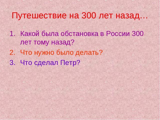 Путешествие на 300 лет назад… Какой была обстановка в России 300 лет тому наз...