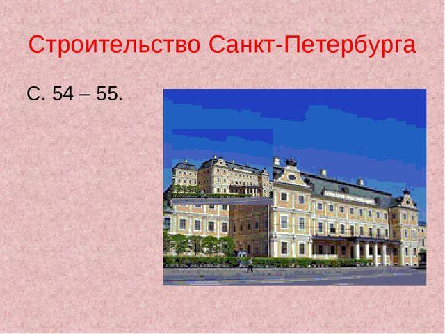 Строительство Санкт-Петербурга С. 54 – 55.