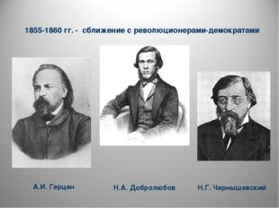 1855-1860 гг. - сближение с революционерами-демократами А.И. Герцен Н.Г. Чер
