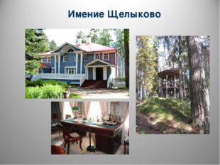Имение Щелыково