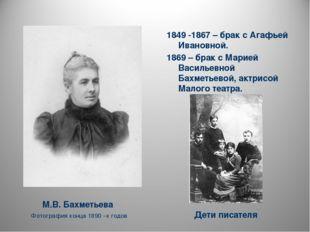 1849 -1867 – брак с Агафьей Ивановной. 1869 – брак с Марией Васильевной Бахме