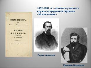 1852-1854 гг. –активное участие в кружке сотрудников журнала «Москвитянин» Бо
