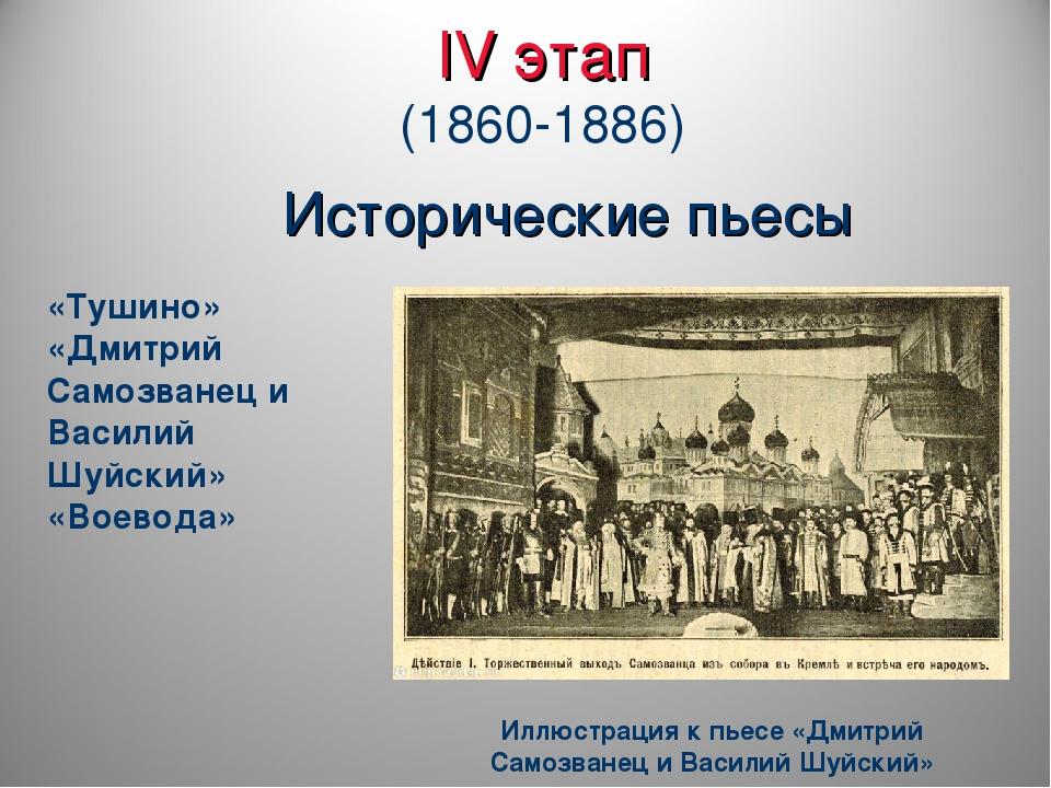 IV этап (1860-1886) Исторические пьесы «Тушино» «Дмитрий Самозванец и Васили...