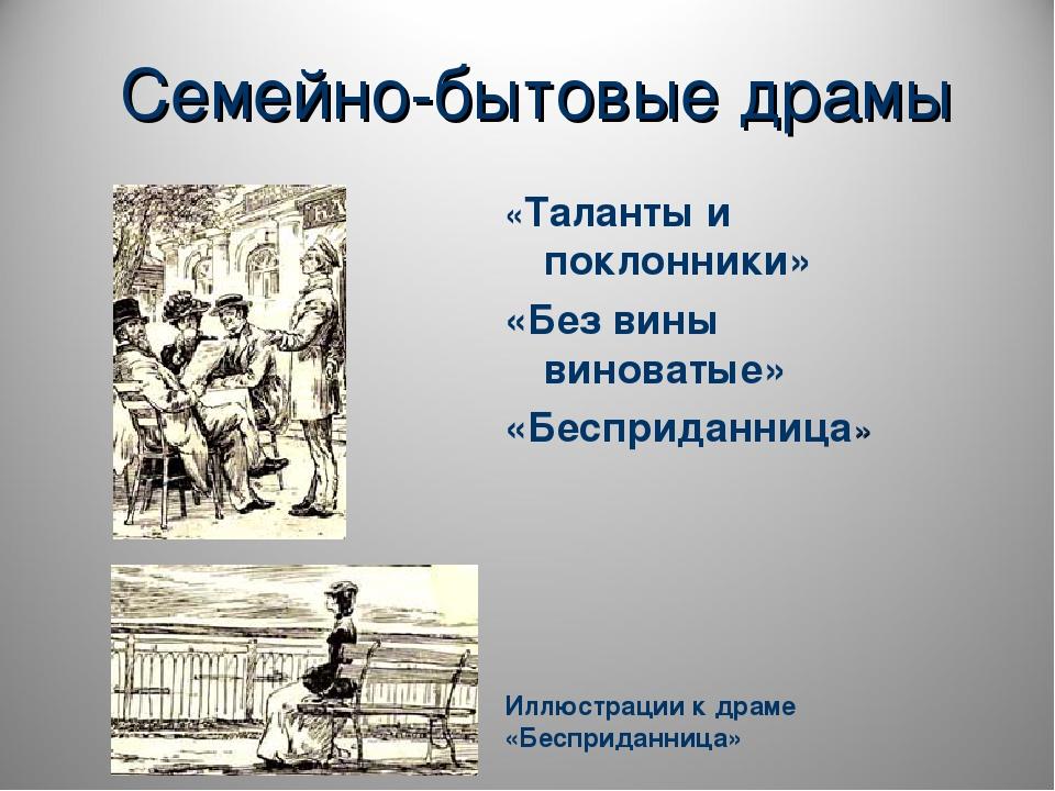 Семейно-бытовые драмы «Таланты и поклонники» «Без вины виноватые» «Бесприданн...