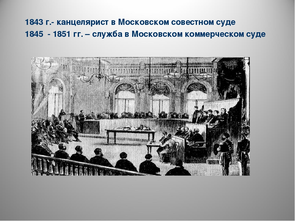 1843 г.- канцелярист в Московском совестном суде 1845 - 1851 гг. – служба в М...