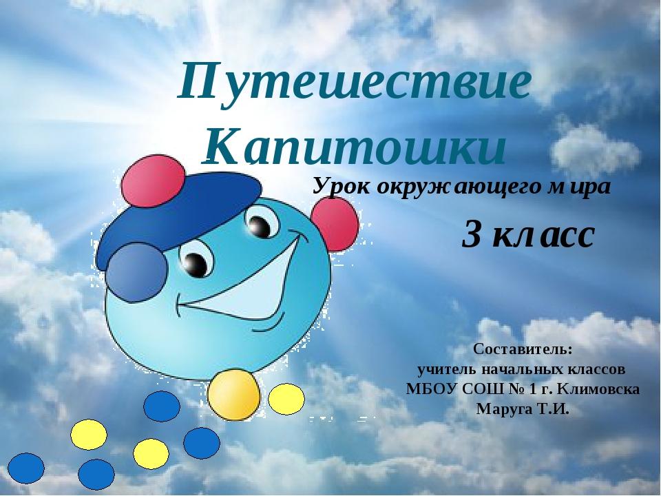 Путешествие Капитошки 3 класс Составитель: учитель начальных классов МБОУ СОШ...