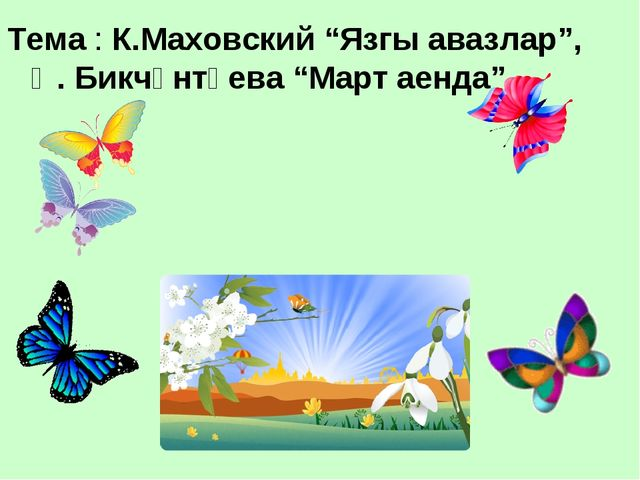 """Тема : К.Маховский """"Язгы авазлар"""", Ә. Бикчәнтәева """"Март аенда"""""""