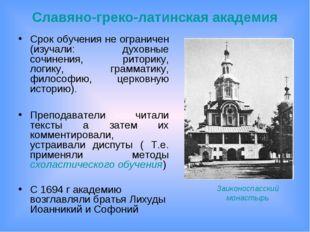 Славяно-греко-латинская академия Срок обучения не ограничен (изучали: духовны