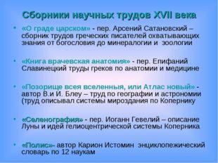 Сборники научных трудов XVII века «О граде царском» - пер. Арсений Сатановски