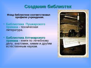 Создание библиотек Фонд библиотеки соответствовал профилю учреждения. Библиот