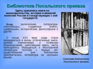 Библиотека Посольского приказа Здесь хранились книги по законодательству, ист