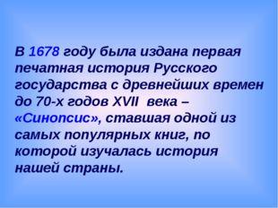В 1678 году была издана первая печатная история Русского государства с древне