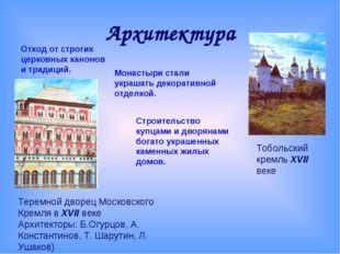 Архитектура Теремной дворец Московского Кремля в ХVII веке Архитекторы: Б.Огу