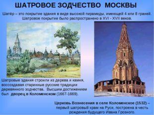 ШАТРОВОЕ ЗОДЧЕСТВО МОСКВЫ Шатёр – это покрытие здания в виде высокой пирамиды