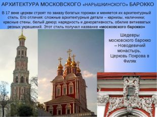 АРХИТЕКТУРА МОСКОВСКОГО «НАРЫШКИНСКОГО» БАРОККО В 17 веке церкви строят по за