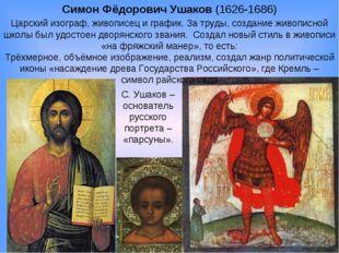 Симон Фёдорович Ушаков (1626-1686) Царский изограф, живописец и график. За тр