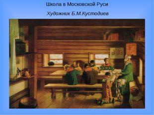 Школа в Московской Руси Художник Б.М.Кустодиев
