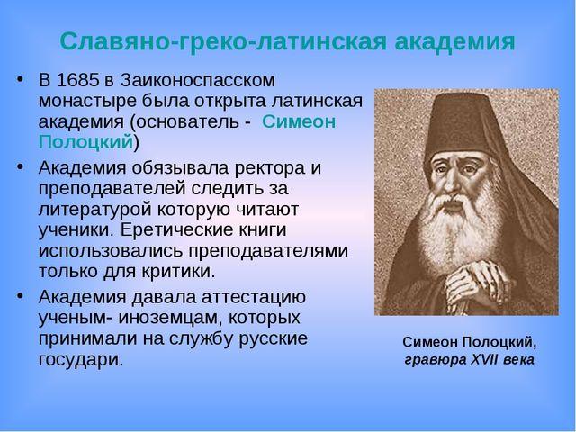 Славяно-греко-латинская академия В 1685 в Заиконоспасском монастыре была откр...
