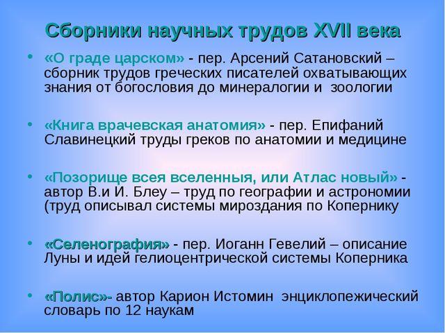 Сборники научных трудов XVII века «О граде царском» - пер. Арсений Сатановски...