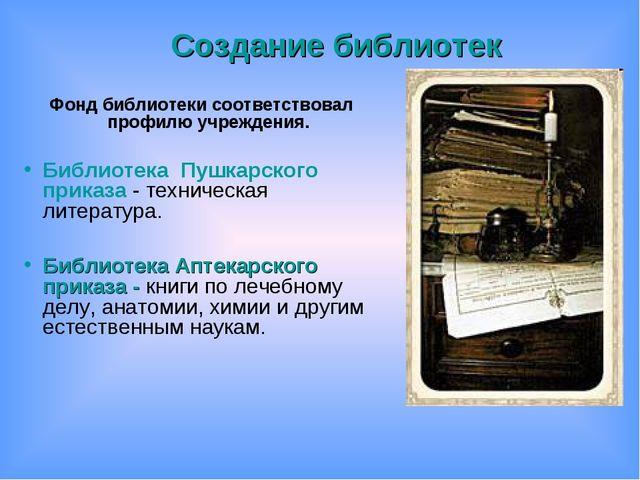 Создание библиотек Фонд библиотеки соответствовал профилю учреждения. Библиот...