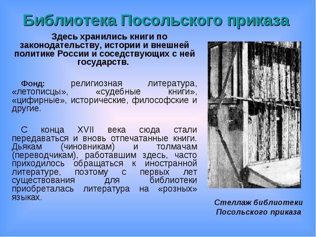 Библиотека Посольского приказа Здесь хранились книги по законодательству, ист...