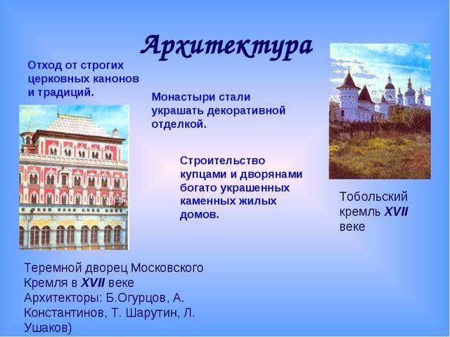 Архитектура Теремной дворец Московского Кремля в ХVII веке Архитекторы: Б.Огу...