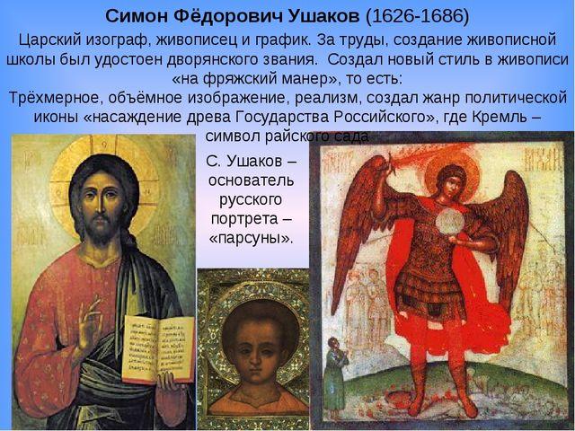 Симон Фёдорович Ушаков (1626-1686) Царский изограф, живописец и график. За тр...