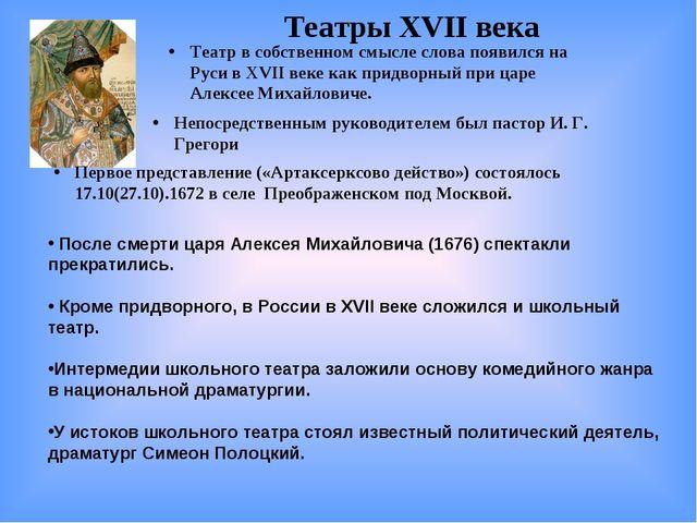 Театры XVII века Театр в собственном смысле слова появился на Руси в XVII век...