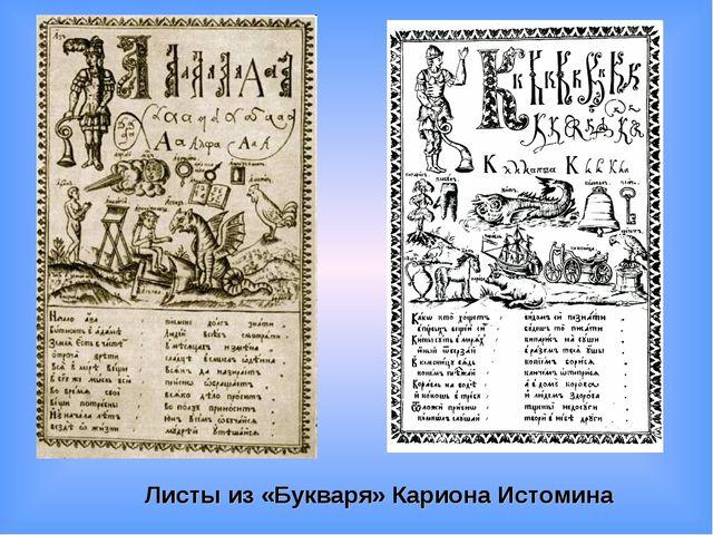 Листы из «Букваря» Кариона Истомина