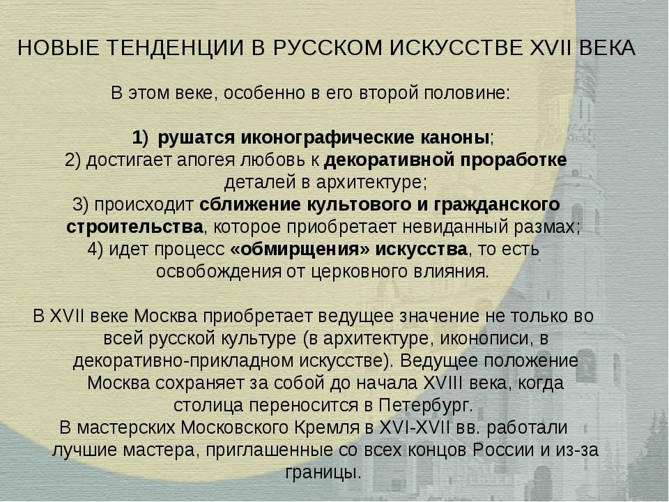 В этом веке, особенно в его второй половине: рушатся иконографические каноны;...