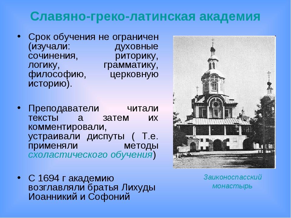 Славяно-греко-латинская академия Срок обучения не ограничен (изучали: духовны...