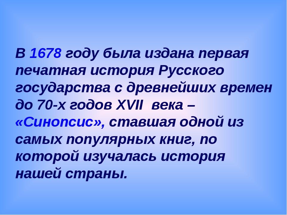 В 1678 году была издана первая печатная история Русского государства с древне...