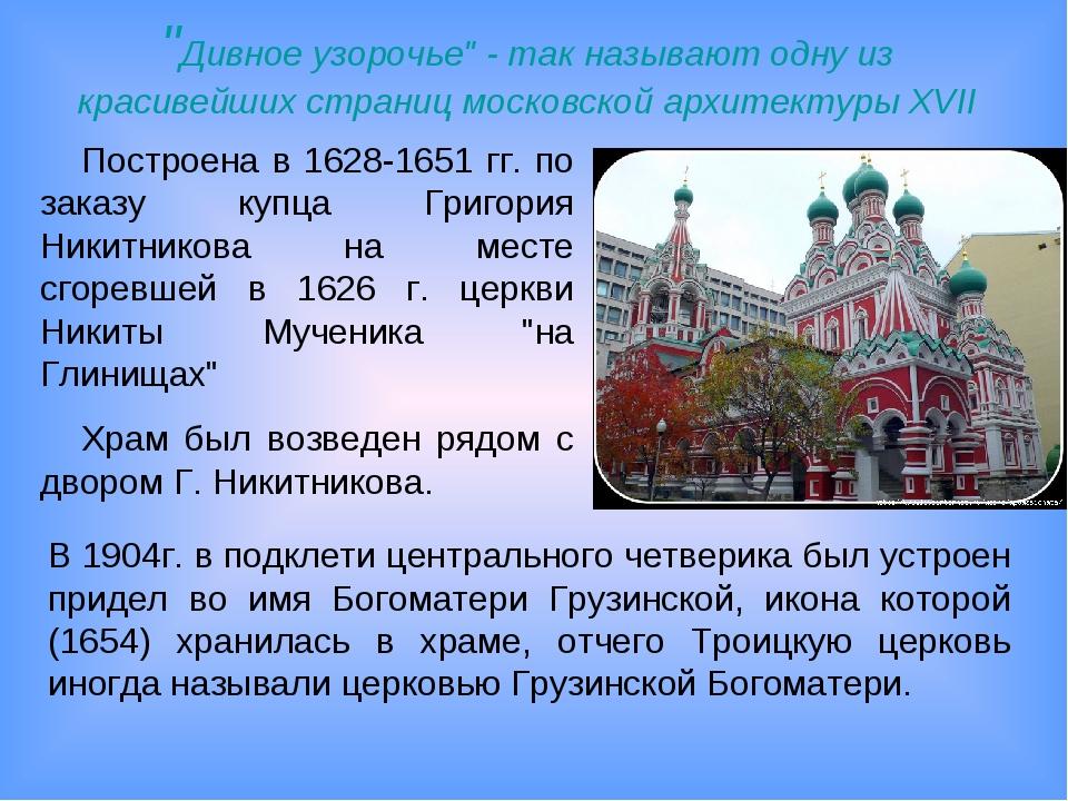 """""""Дивное узорочье"""" - так называют одну из красивейших страниц московской архит..."""