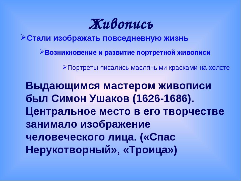 Живопись Выдающимся мастером живописи был Симон Ушаков (1626-1686). Центральн...