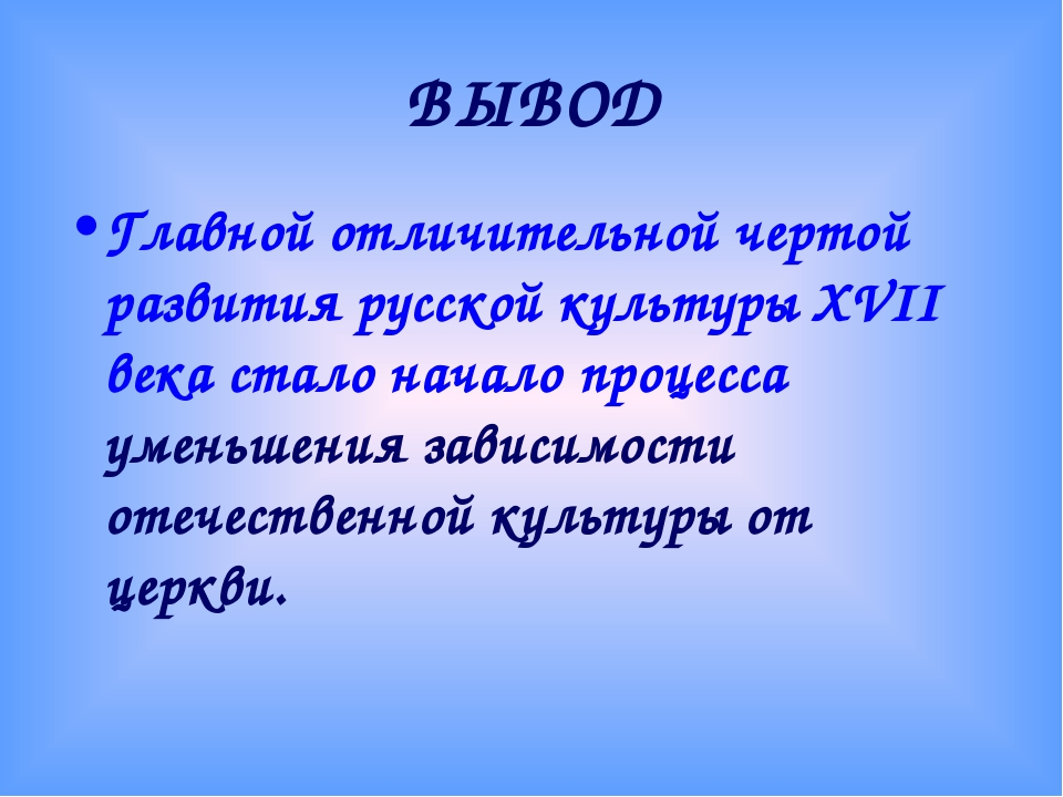 ВЫВОД Главной отличительной чертой развития русской культуры ХVII века стало...