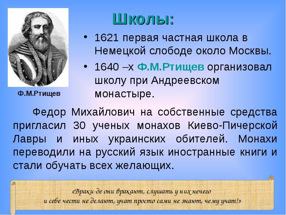 Школы: 1621 первая частная школа в Немецкой слободе около Москвы. 1640 –х Ф.М...
