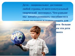 Дети – национальное достояние любой страны, её интеллектуальный творческий по