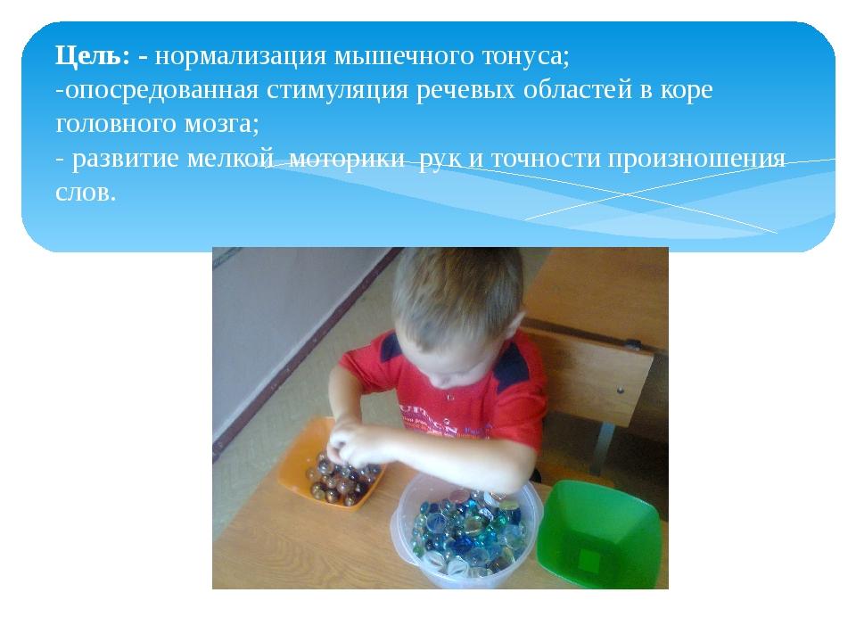 Цель: - нормализация мышечного тонуса; -опосредованная стимуляция речевых обл...