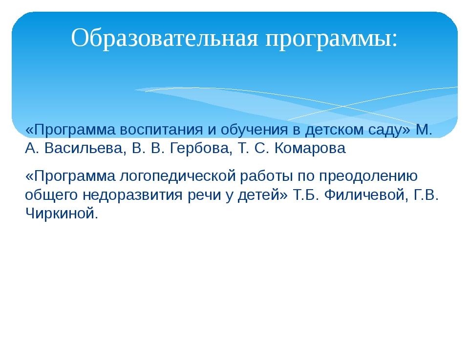 «Программа воспитания и обучения в детском саду» М. А. Васильева, В. В. Гербо...