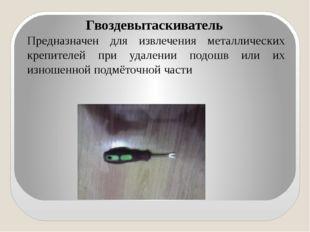 Гвоздевытаскиватель Предназначен для извлечения металлических крепителей при