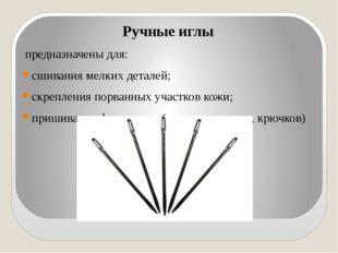 Ручные иглы предназначены для: сшивания мелких деталей; скрепления порванных