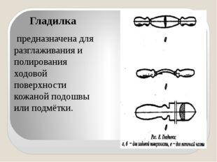 Гладилка предназначена для разглаживания и полирования ходовой поверхности к
