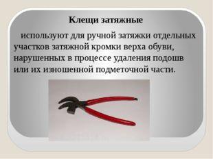 Клещи затяжные используют для ручной затяжки отдельных участков затяжной кро