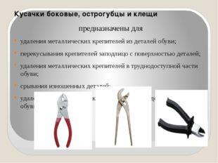 Кусачки боковые, острогубцы и клещи предназначены для удаления металлических