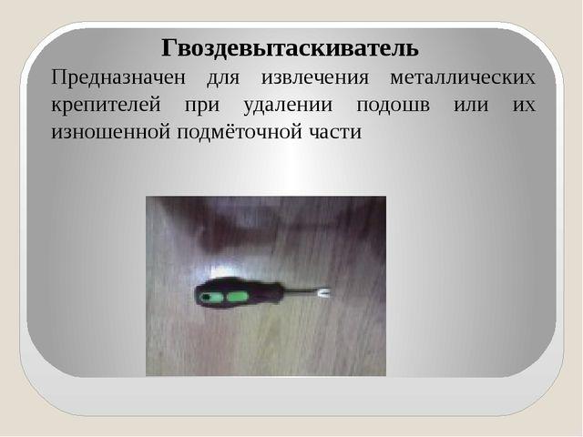 Гвоздевытаскиватель Предназначен для извлечения металлических крепителей при...