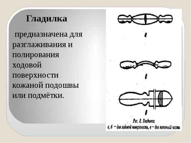 Гладилка предназначена для разглаживания и полирования ходовой поверхности к...